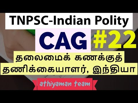 TNPSC-Indian polity-CAG-Comptroller and auditor general of India- #22
