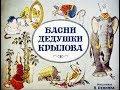 Басни дедушки Крылова И А Крылов диафильм озвученный 1986 г mp3