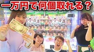 【対決】クレーンゲーム1万円チャレンジ!何個取れるか対決してみた!