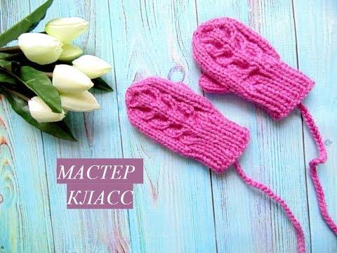 Вязание спицами детских рукавичек