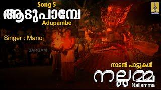 Adupambe a song from Nallamma sung by Manoj