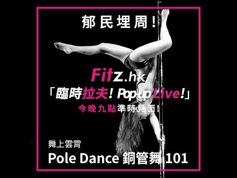 【郁民埋周】26-06-2016 Pole Dance 鋼管舞 101