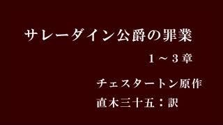 【朗読】「サレーダイン公爵の罪業」 前編