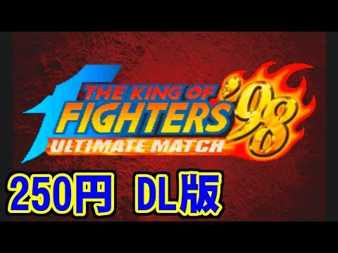 [250円] THE KING OF FIGHTERS '98 ULTIMATE MATCH [DL版]