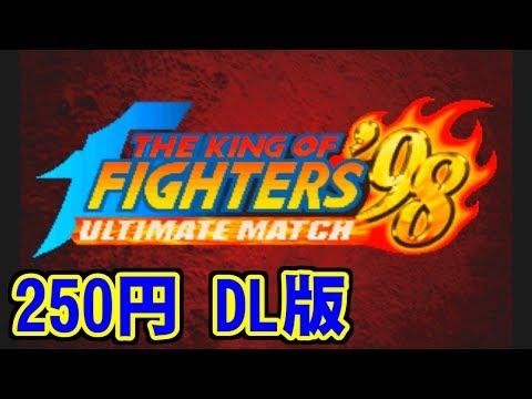 [250円] THE KING OF FIGHTERS '98 ULTIMATE MATCH [DL版]