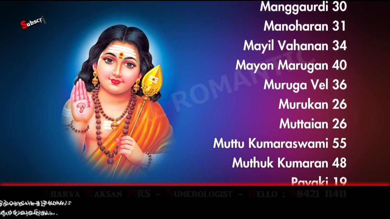 List of lord murugan names