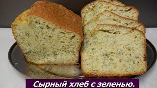 Сырный хлеб в духовке | Вкусный хлеб с сыром и зеленью