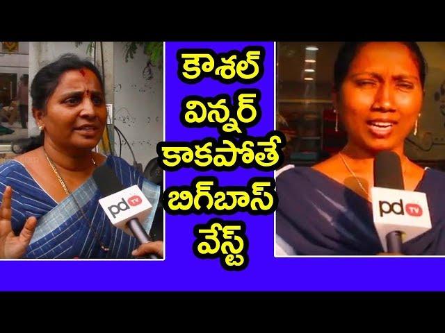 Bigg Boss 2 | Public Talk about Kaushal army | కౌశల్ విన్నర్ కాకపోతే బిగ్బాస్ షో వేస్ట్