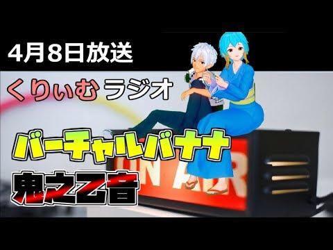 第21回くりぃむラジオ