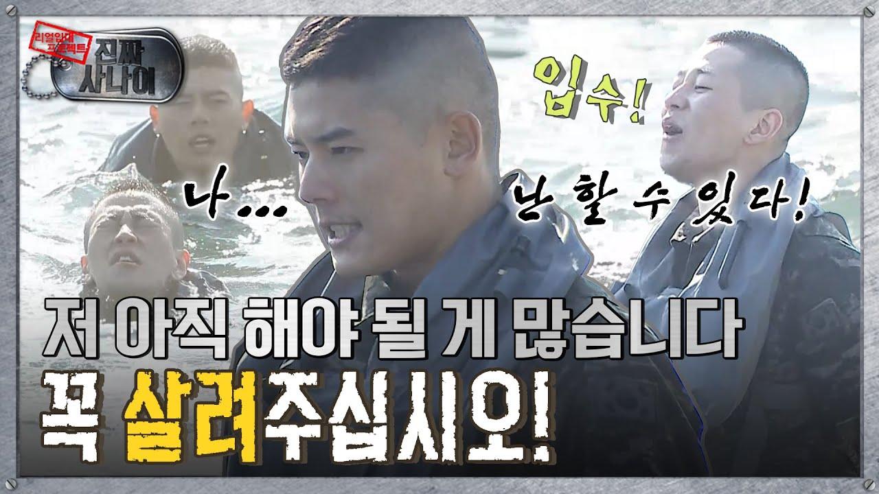 """[진짜사나이] 🌊물에 뜨는 법을 배우고 해야 하는데…😅 """"떠 있지를 못하는데 무슨 군가입니까!"""" MBC151220방송"""
