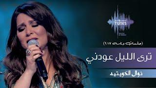 نوال الكويتيه - ترى الليل عودني (جلسات  وناسه) | 2017
