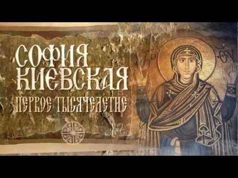 Фильм «София Киевская» (рус.версия)