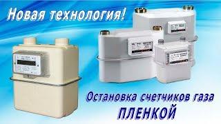 Как остановить газовый счетчик пленкой.  Тел  +7(963) 501-89-80