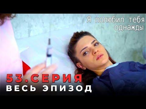 Я полюбил тебя однажды - 53 серия (Русский дубляж)