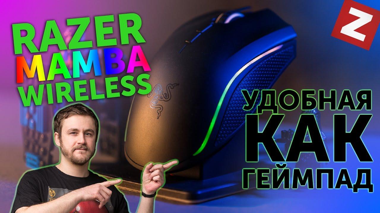 Мышка Razer Mamba Wireless - удобная, как геймпад! - YouTube