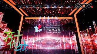 """《文化十分》 第二十三届上海国际电影节 加油2020""""中国影视之夜""""在上海举办 20200728   CCTV综艺 - YouTube"""