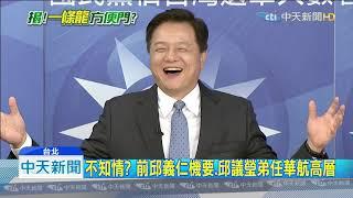 20190723中天新聞 不知情?! 華航上到下綠掌控...護菸闖關?