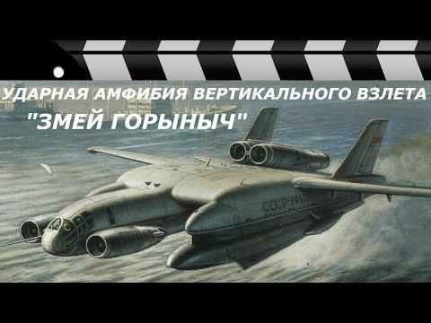 "ПРОЕКТ ВВА-14 ""ЗМЕЙ ГОРЫНЫЧ"""