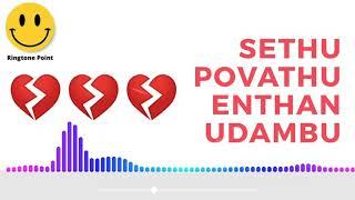 Sethu Povathu Enthan Udambu Mattume Ringtone | Download 👇 | Ringtone
