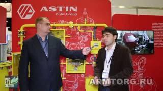 ASTIN (АСТИН) презентация новинок компании в рамках РосГазЭкспо 2016 порталу Armtorg.ru