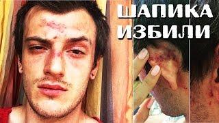 Шапика избили в Одессе на фан-встречи, ВСЕ КАДРЫ.(В Одессе на ФАН-ВСТРЕЧЕ Шапика избили неизвестные , изначально нападение планировалось по мнениям очевидц..., 2015-07-26T05:24:06.000Z)