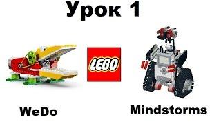 Робототехника для детей. Урок 1. Наборы Lego WeDo и Lego Mindstorms.