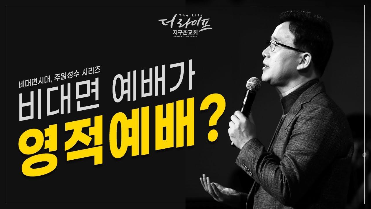 [2020. 10.18] The Life 지구촌교회  주일3부 실시간 예배