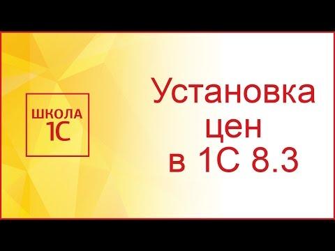 Установка цен номенклатуры в 1С 8.3 Бухгалтерия предприятия 3.0