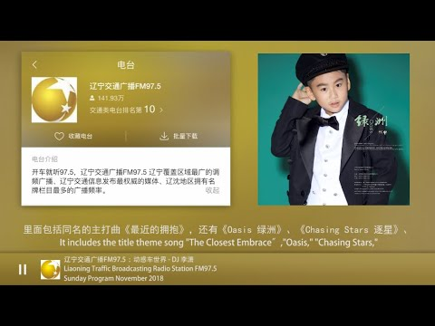 "EmilianoCyrus_New song ""Oasis 绿洲"" was featured on Liaoning Traffic Broadcasting Radio Station FM97.5"
