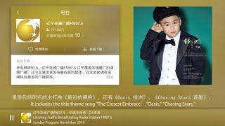 "EmilianoCyrus|EC一平 age10 ""Oasis 绿洲"" featured on Liaoning Traffic Broadcasting Radio Station FM97.5 thumbnail"