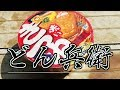 飯盒でどん兵衛の炊き込みご飯をやってみた の動画、YouTube動画。