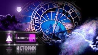 Фантастические истории. Астрология:  гороскоп, знаки Зодиака