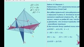 Задача 14. Вариант 1. ЕГЭ по математике.