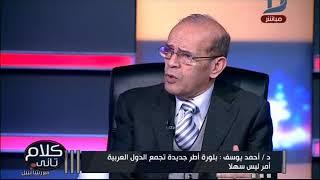 كلام تانى| د/احمد يوسف: حزب الله ليس كيان ارهابي لكنة يمتلك ميليشيات مسلحة