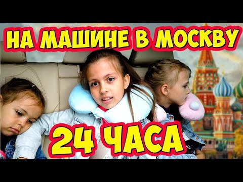 24 Часа Едем на Машине из Тюмени в Москву #1