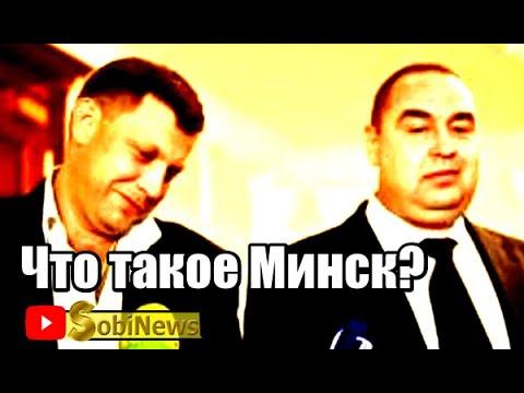 Минские соглашения подписаны для уничтожения Украины. Юрий Шулипа на SobiNews
