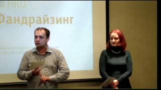 Школа НКО 05092012 Фандрайзинг. Часть 1