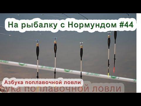 Азбука поплавочной ловли : На рыбалку с Нормундом #44