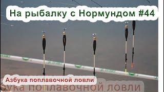 Азбука поплавочной ловли  На рыбалку с Нормундом 44
