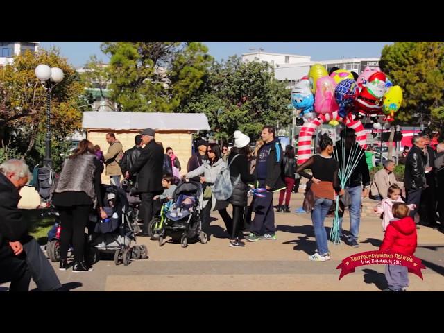 Χριστουγεννιάτικη Πολιτεία 2016 - Κυριακάτικη Βόλτα - Αγία Παρασκευή