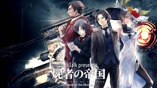 Summer at the Movies: The Empire of Corpses
