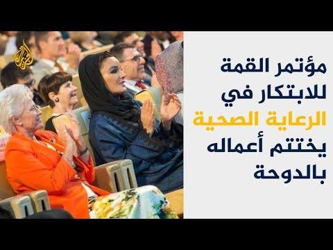 اختتام مؤتمر ويش 2018 المنعقد بالدوحة  - نشر قبل 2 ساعة