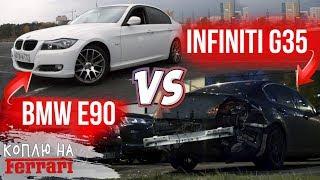 Что лучше? Бесплатная BMW E90 или разбитый Infiniti G35?