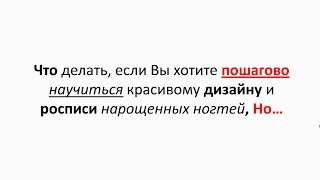 ЧТО ДЕЛАТЬ если вы САМОСТОЯТЕЛЬНО хотите научиться ДИЗАЙНУ и РОСПИСИ НОГТЕЙ в домашних условиях(Вы можете заказать видеокурс, кликнув по этой ссылке: http://krasivo.nailidea.ru/?utm_source=video-youtube ЧТО ДЕЛАТЬ если вы САМОС..., 2015-04-22T12:28:14.000Z)