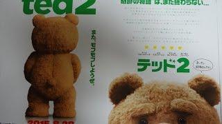 【公開当時】テッド2 劇場限定グッズ Theater goods 2015 8 28 その1