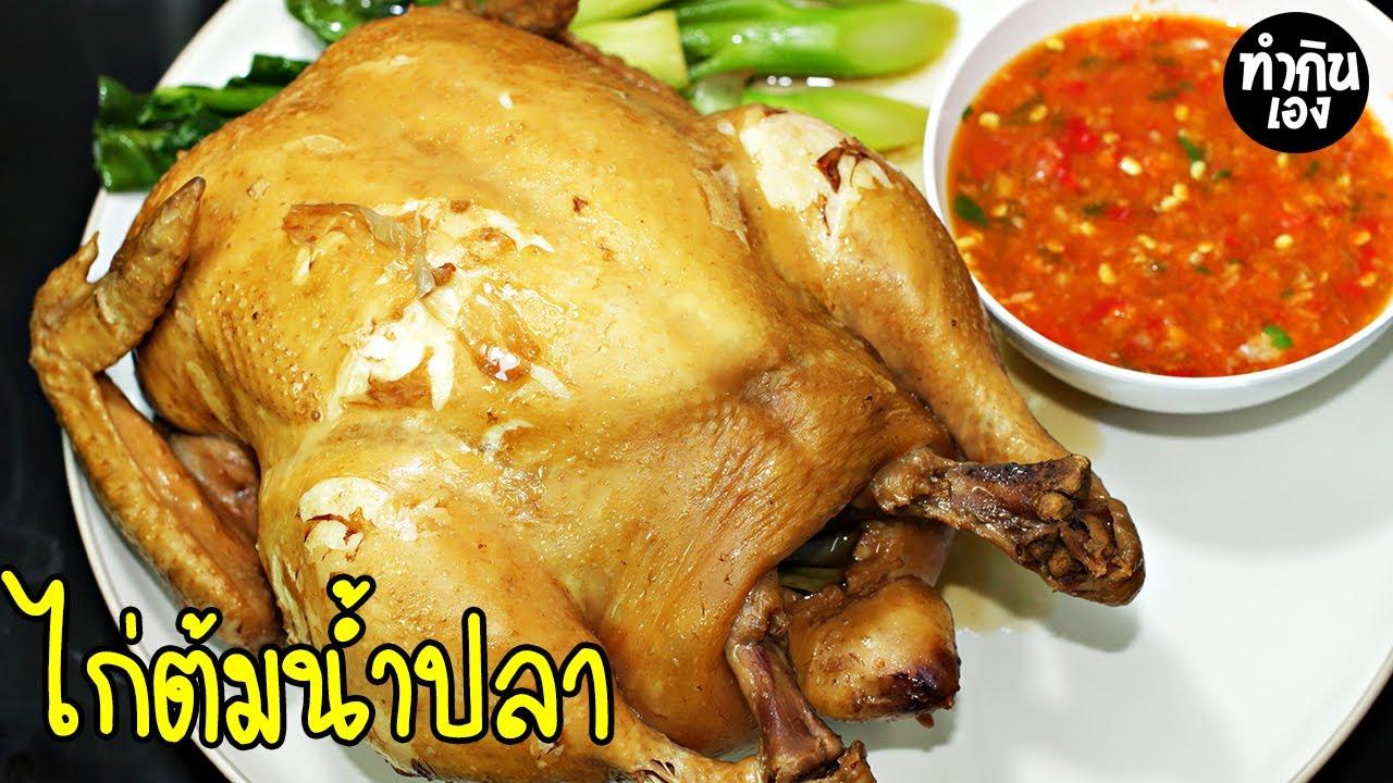 ไก่ต้มน้ำปลา พร้อมสูตรน้ำจิ้ม Boiled Chicken | ทำกินเอง