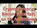 Cryptocurrency: Bitcoin price falls on NY AG Bitfinex probe