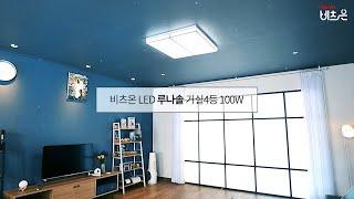 비츠온 LED 루나솔 거실4등 100W