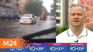 Желтый уровень погодной опасности продлили до пятницы - Москва 24