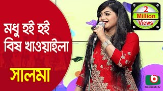 মধু হই হই বিষ খাওয়াইলা কোন কারণে… শিল্পী সালমা | Modhu Hoi Hoi Bish Khawaila.... Singer Salma
